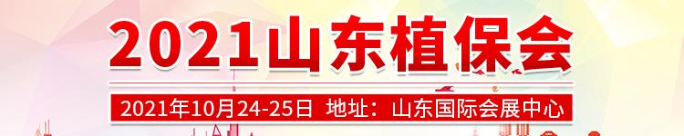 2021山東植保會